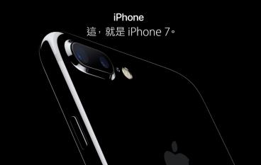 最緊要快! CSL 即出 iPhone 7 新Plan (詳細版)
