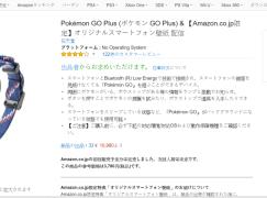 貴3倍!! Pokemon Go Plus 手帶正式開售,官網大混亂