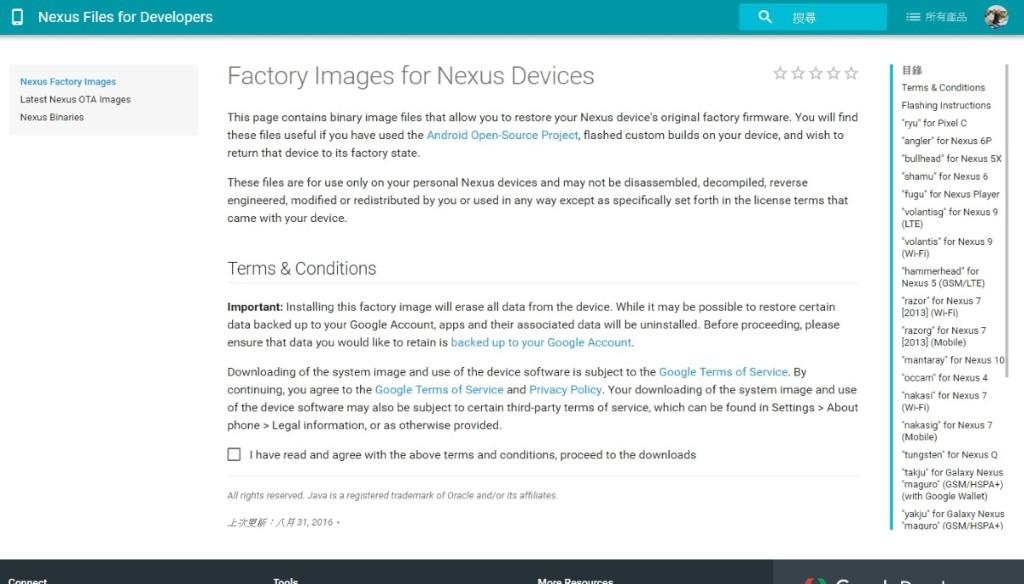 若果各位懂得使用Fastboot工具,可於官網下載 Android 7.0的鏡像檔,手動完成刷機工作。