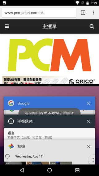 用戶只要緊按工作鍵,然後按著要使用的軟件,再拖拉至頂部自動分割屏幕。