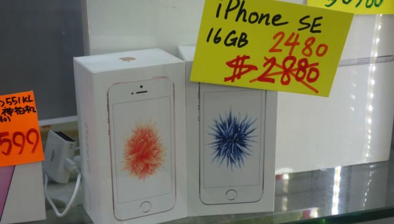 【場報】iPhone清倉?  SE 勁減迎新機