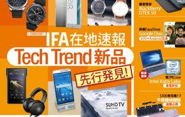 【#1205 PCM】IFA 在地速報 Tech Trend 新品 先行発見