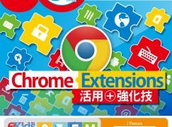 【#1205 PCM】Chrome Extensions 活用+強化技