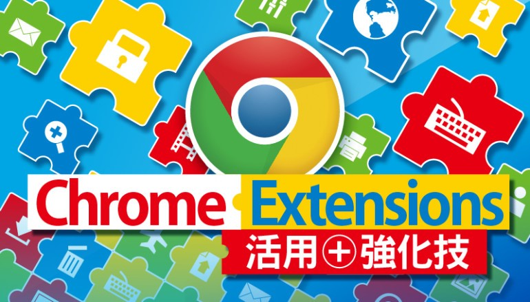 【#1205 PCM】Chrome Extensions 活用+強化技