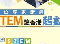 專家講解 STEM 讓香港起動(上)