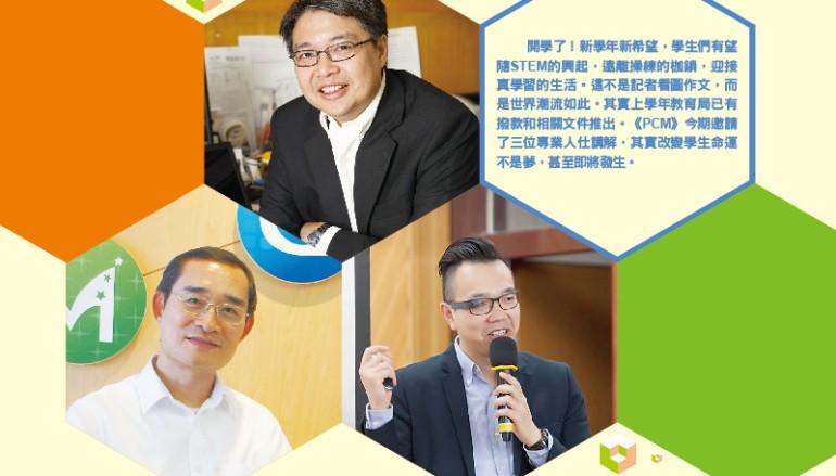 【#1205 PCM】三位專家講解 STEM 讓香港起動!