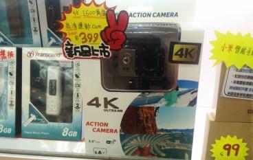 【場報】四百有找 4K Action Cam 仲唔搶住買?