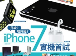 【#1206 PCM】升級?唔升級? iPhone7 實機首試