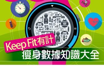 【#1206 PCM】Keep Fit 有計 瘦身數據知識大全