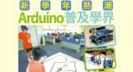 1206eKids_新學年熱潮Arduino普及學界