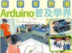 新學年熱潮 Arduino 普及學界(中)