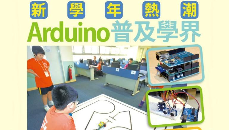新學年熱潮 Arduino 普及學界(下)