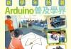 【#1206 PCM】新學年熱潮 Arduino 普及學界