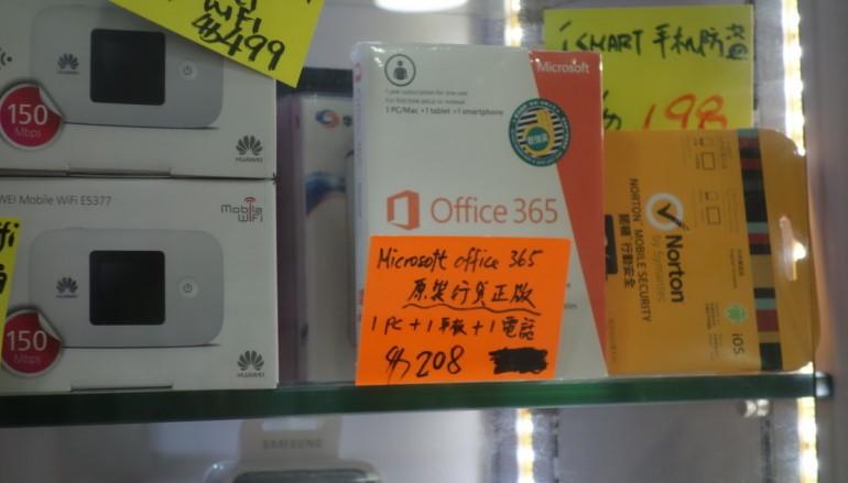 【場報】Office 365 兩舊零水搞得掂