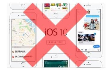 【緊急關注】iOS 10 升級傳災情,建議稍等