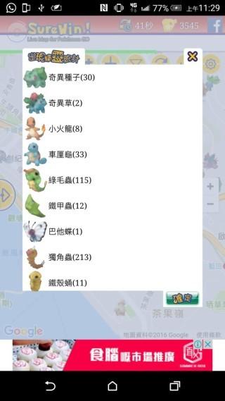 程式用晒香港譯名玩得更加親切。