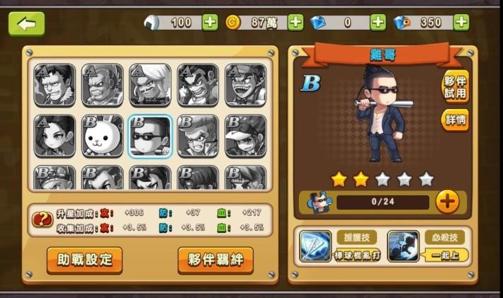 「南哥」和「雞哥」也會在遊戲中登場。