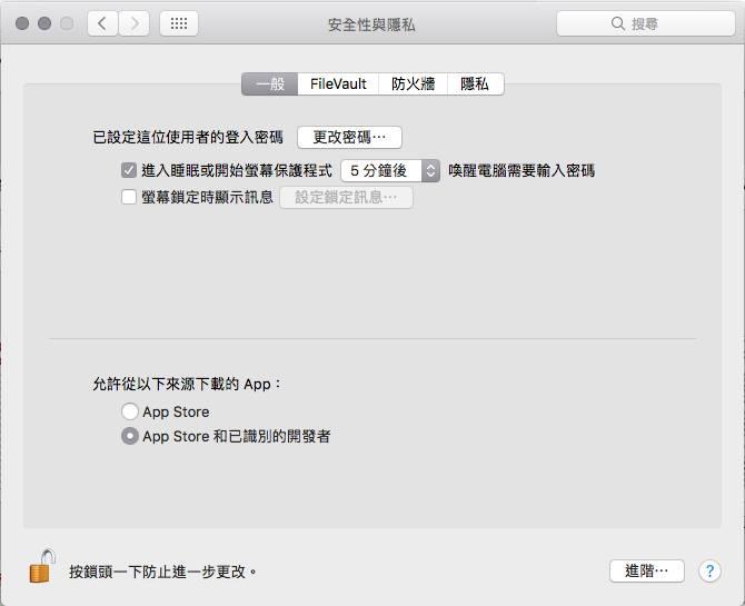 今次macOS Sierra中,不容許使用者將任何來源的軟件安裝些系統中,用戶要以特別方式將功能「解封」。
