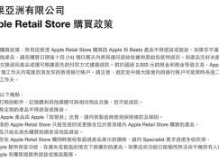 【果農惡夢】Apple Store 全部蘋果產品無得退