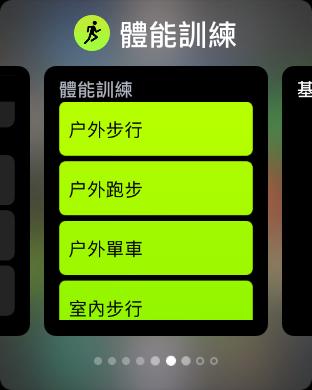 Dock功能可快速瀏覽最常用的app,而且更會自行於Background中更新,令開啟時資訊為最update的狀態。