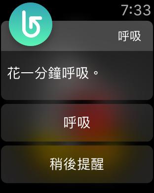 新增的呼吸App,為大家在忙碌中調整呼吸舒展一下。