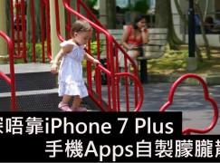 景深唔靠 iPhone 7 Plus 手機 Apps 自製朦朧散景