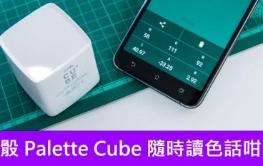 白骰 Palette Cube 隨時讀色話咁易