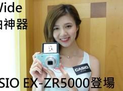 超 Wide 自拍神器 CASIO EX-ZR5000 登場