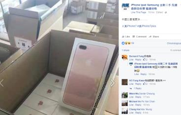 【小心跟車太貼】傳內地已有 iPhone 新機流出市面?!