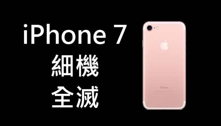 全城攬炒 iPhone 7