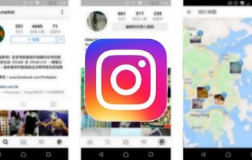 簽到已不受歡迎?Instagram 取消照片地圖功能