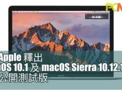 【升級停不了】Apple 釋出 iOS 與 macOS 更新公測