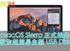 macOS Sierra 免費更新正式開放 教你製作 Clean Install USB 手指