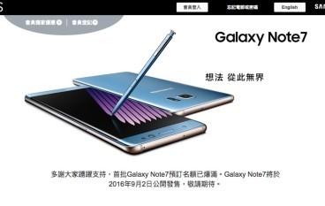 [9.3 更新]Galaxy Note 7 宣布國際停售!!香港宣布部分換機