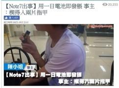 【到香港鳥?】非回收批次都出事?! Note 7 機身發脹插得入兩隻手指甲
