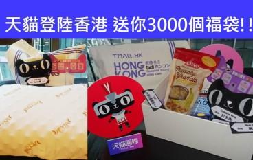 天貓國際登陸香港 送你 3000 個福袋!!