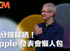 iPhone 7 正式發表!5 分鐘睇晒 Apple 發表會懶人包