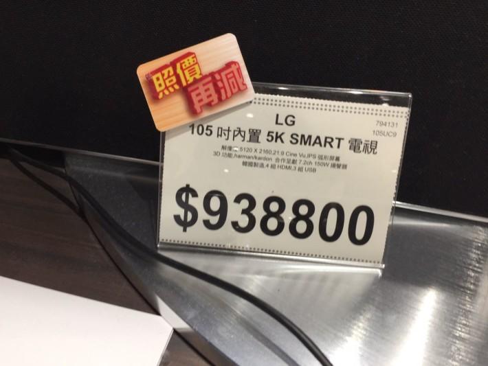 售價為$938800,足夠當「首期」。