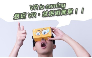 VR is coming!想玩 VR,睇實 PCM 就得!!