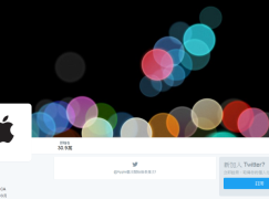 Apple 偷偷開 Twitter 帳戶 暗示 7 號有嘢講?