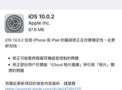 Apple 釋出 iOS 10.0.2 修正耳機問題