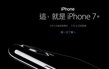 iPhone 7 「孖9」有得訂
