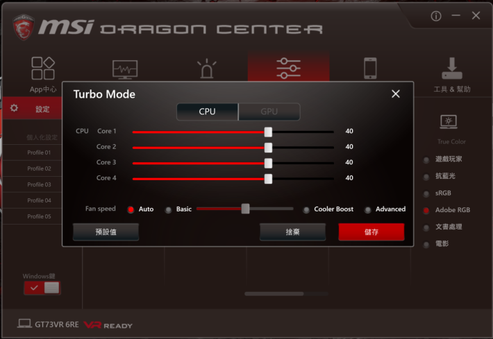 在MSI Dragon Center中啟用Turbo Mode,即可自行為CPU及GPU超頻。
