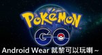 pokemon-go-AndroidWear_OP