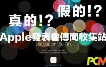 發表在即!Apple 發表會傳聞收集站