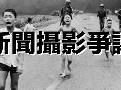 禁越戰照片惹爭議  Facebook 秒速跪低