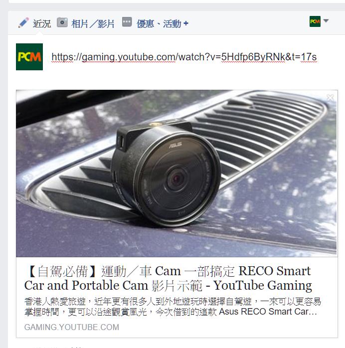 3. 將改好的網址貼到了facebook,成功的話就會看見影片的截圖變大了啦!!