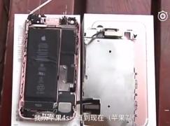 iPhone 7 中國首爆被指懷疑做假