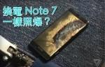 換電 Note 7 一樣照爆?