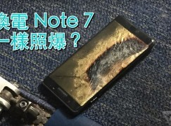 【個別事件?】換電 Note 7 上飛機一樣照爆